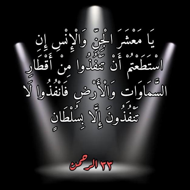 سلطانُ الله وقانونُ الله – التصوف 24/7